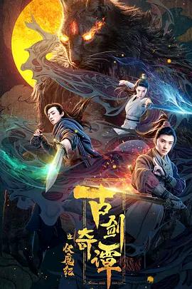 《古剑奇谭之伏魔纪》国内/古装仙侠片/高清百度云资源