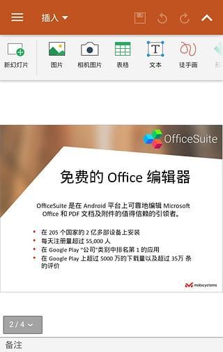 https://file.bayunhome.com/ubb_img/3b1b2429a5fa1c6ac0e689fff4338630.jpg?src=https://hrtsea.com/wp-content/uploads/2016/02/OfficeSuite-UI-04.jpg