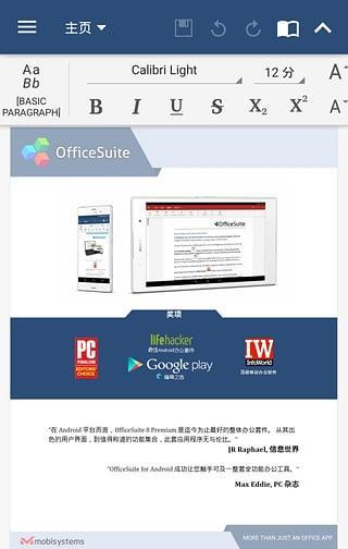 https://file.bayunhome.com/ubb_img/b17575943e1a7e885db3ec7e11e8edf6.jpg?src=https://hrtsea.com/wp-content/uploads/2016/02/OfficeSuite-UI-03.jpg